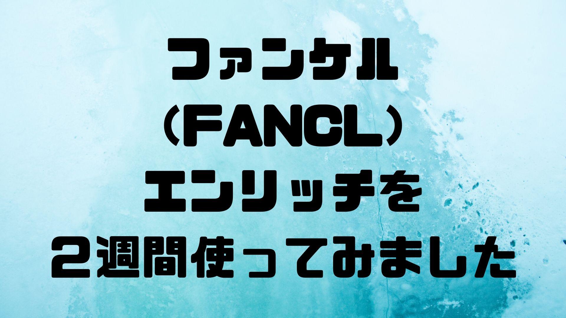FANCL(ファンケル)のエンリッチは敏感肌でも大丈夫?効果のほどは!?徹底レビュー!
