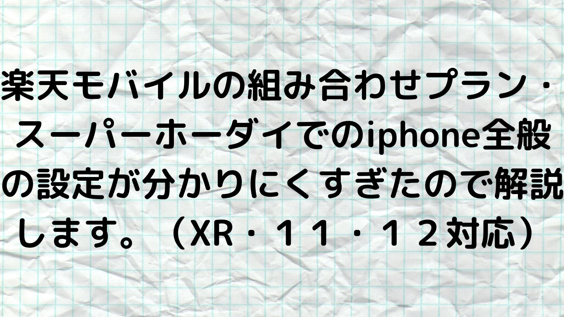 楽天モバイルの組み合わせプラン・スーパーホーダイでのiphone全般の設定が分かりにくく繋がらないので解説します。(XR・11・12対応)