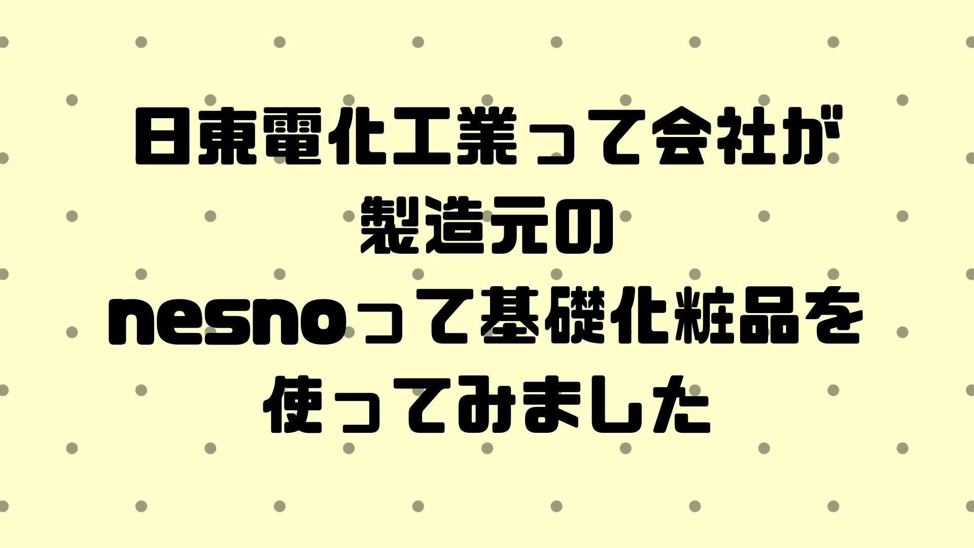 nesno(ネスノ)のお試しセットを使ってみたので口コミとレビューをしていきます!